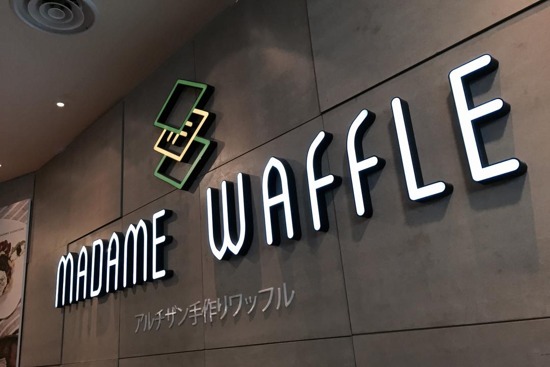 Madame Waffle @ Midvalley, MLA Design, Industrial, Commercial, Cafe, Grey, Alphabet, Text, Logo, Trademark