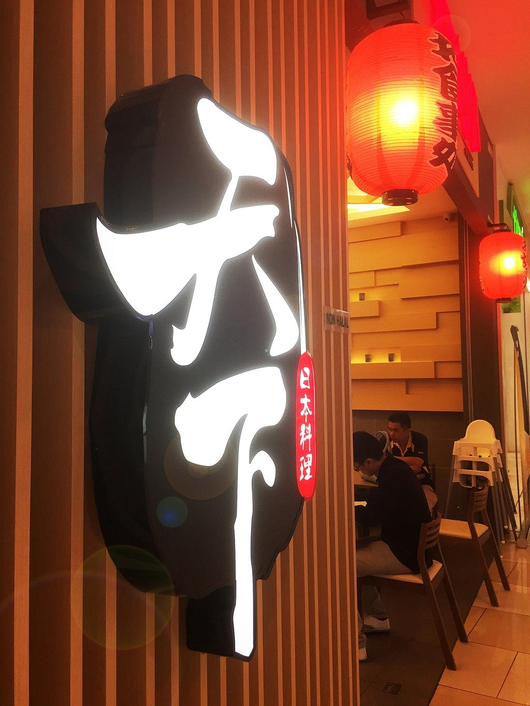 Tenka @ IOI City Mall, Commercial, Interior Designer, Mega Fusion Design Studio, Traditional, Human, People, Person, Logo, Trademark